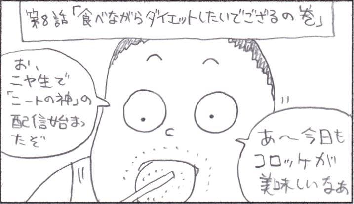 GOマン 8-1