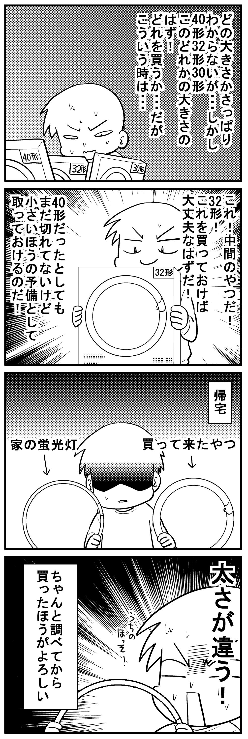 深読みくん107-2
