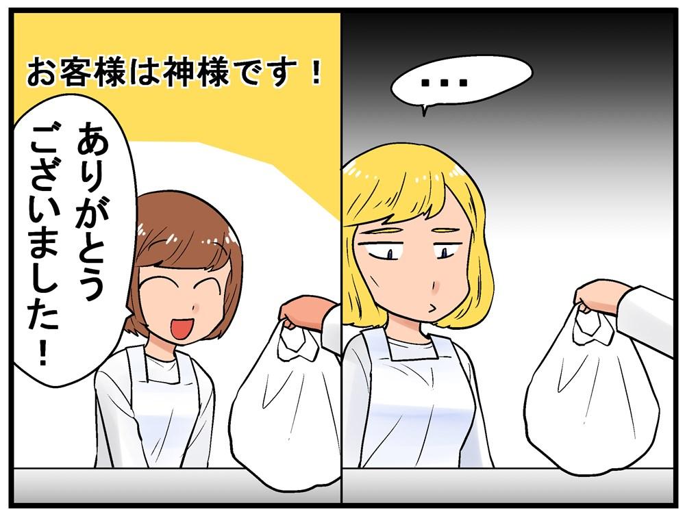 アメリカ人と日本人の価値観の違い03_R