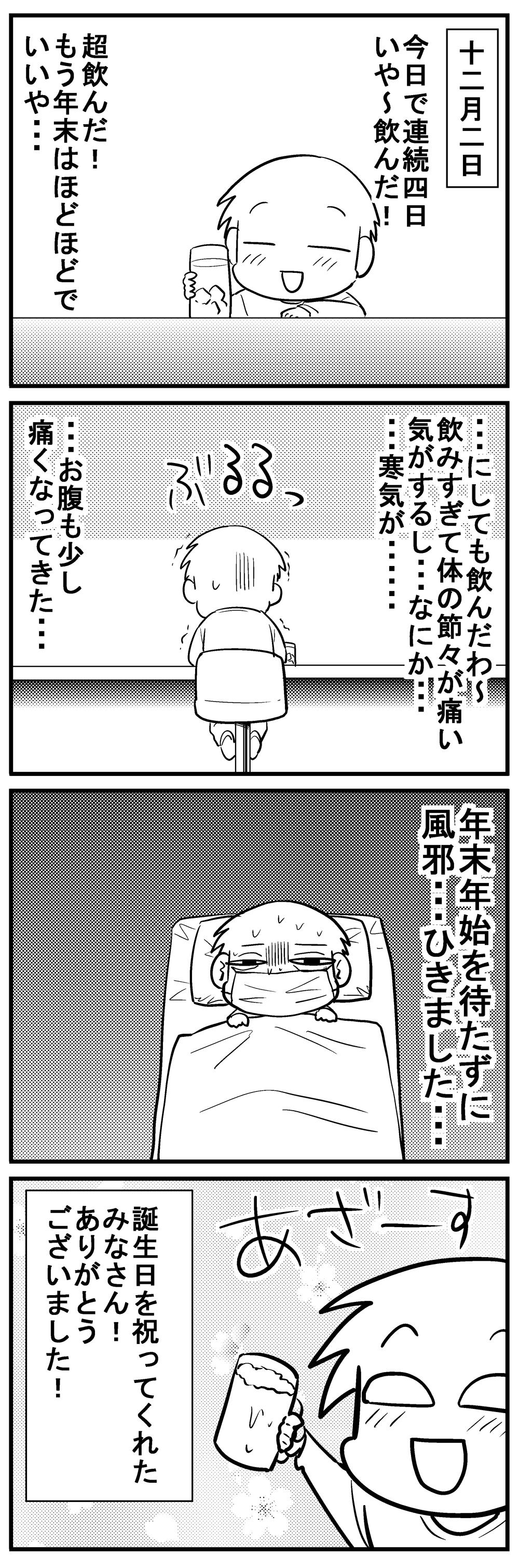 深読みくん105-4