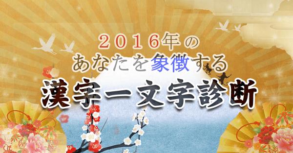 【今年も残りわずか・・・】2016年のあなたを象徴する『漢字一文字』診断