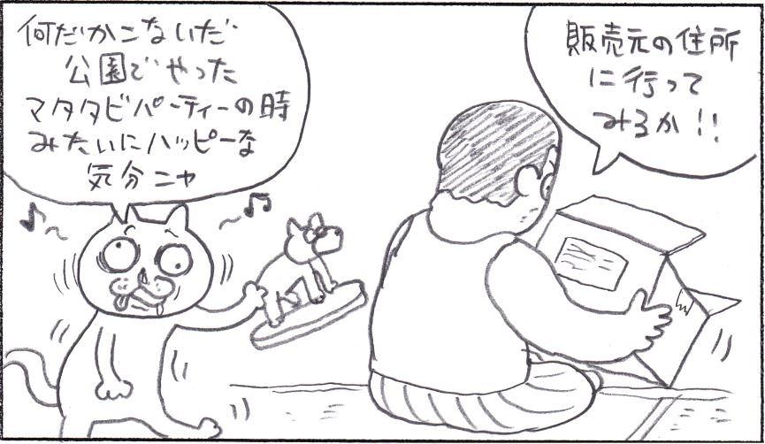 GOマン 10-8