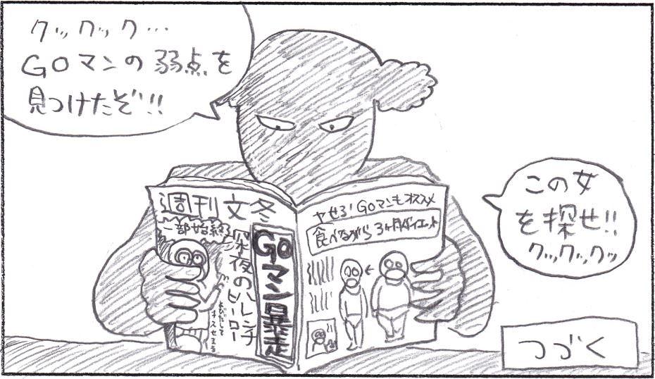 GOマン 9-25