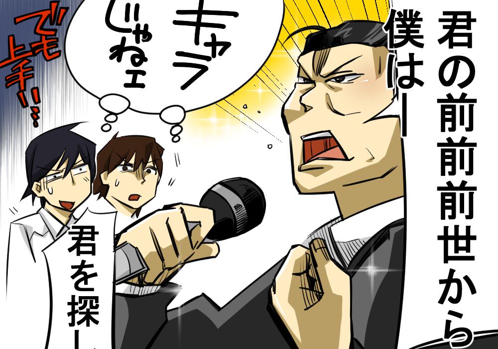 二次会のカラオケで上司が今時の歌を熱唱し、焦る