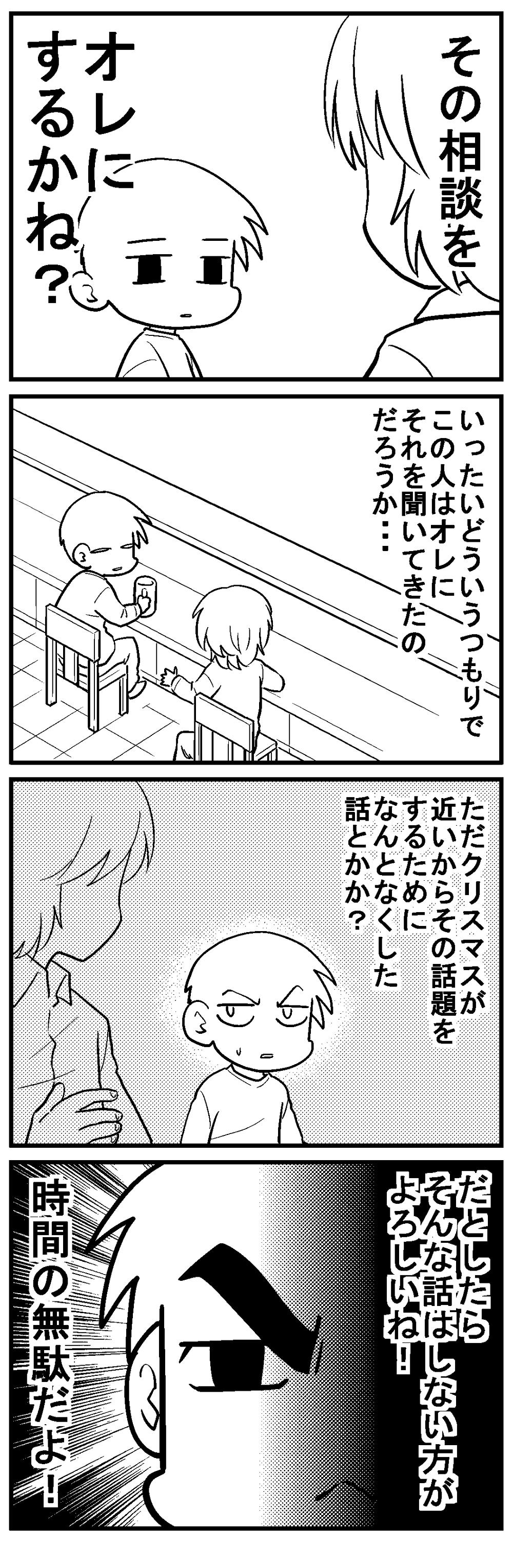 深読みくんクリスマス1-2
