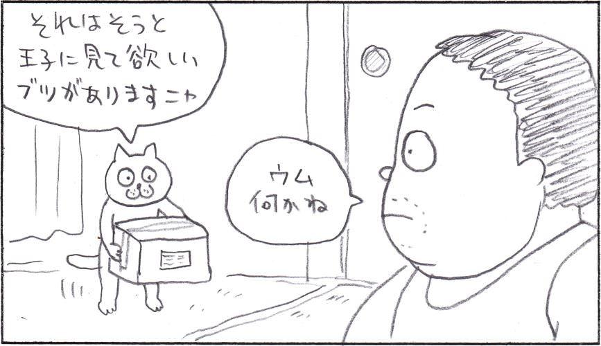 GOマン 10-5