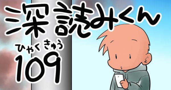 【よそ見は禁物!!】深読みくん 第109弾