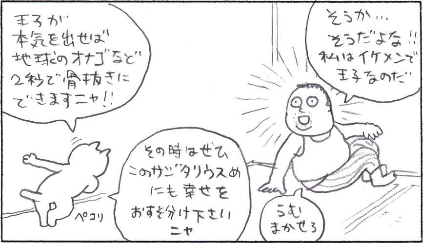 GOマン 10-4