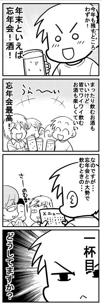 年末の深読みくん (1)