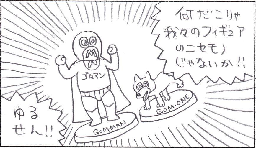 GOマン 10-6