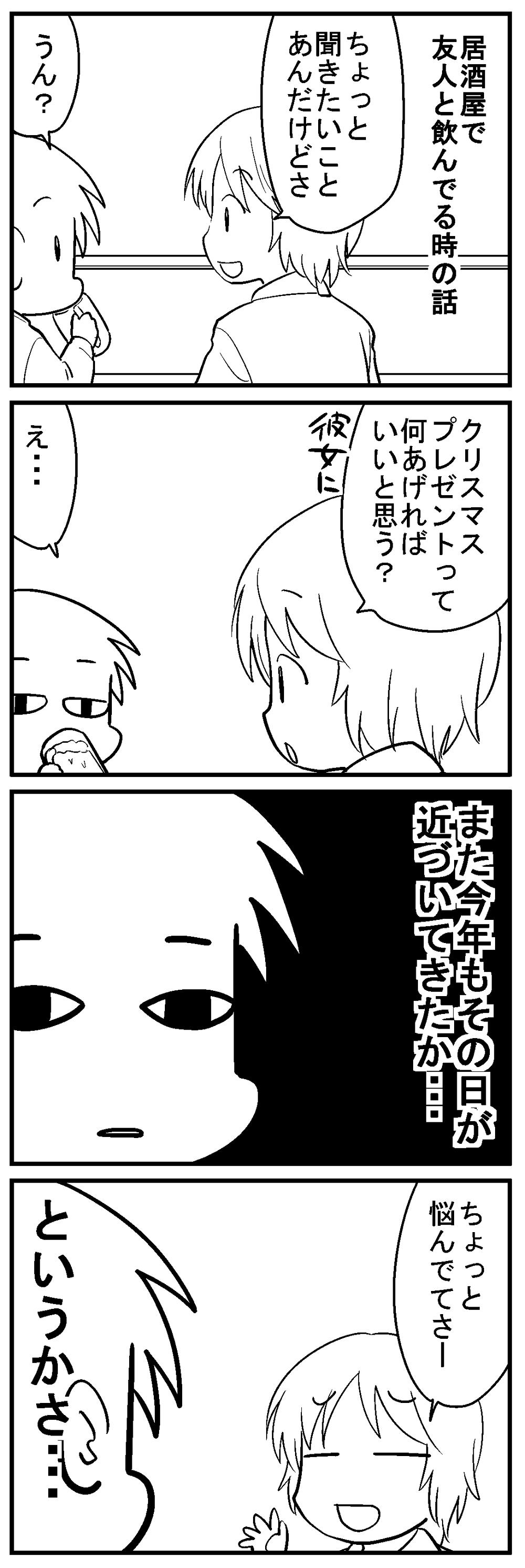 深読みくんクリスマス1-1