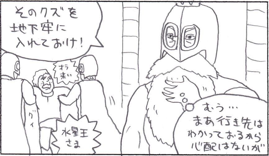 GOマン 12-9