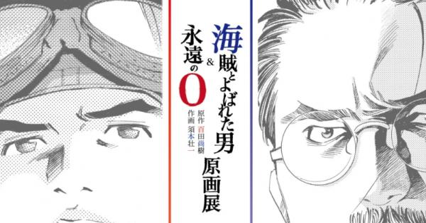 「海賊とよばれた男」「永遠の0」原画展が宇佐で開催!