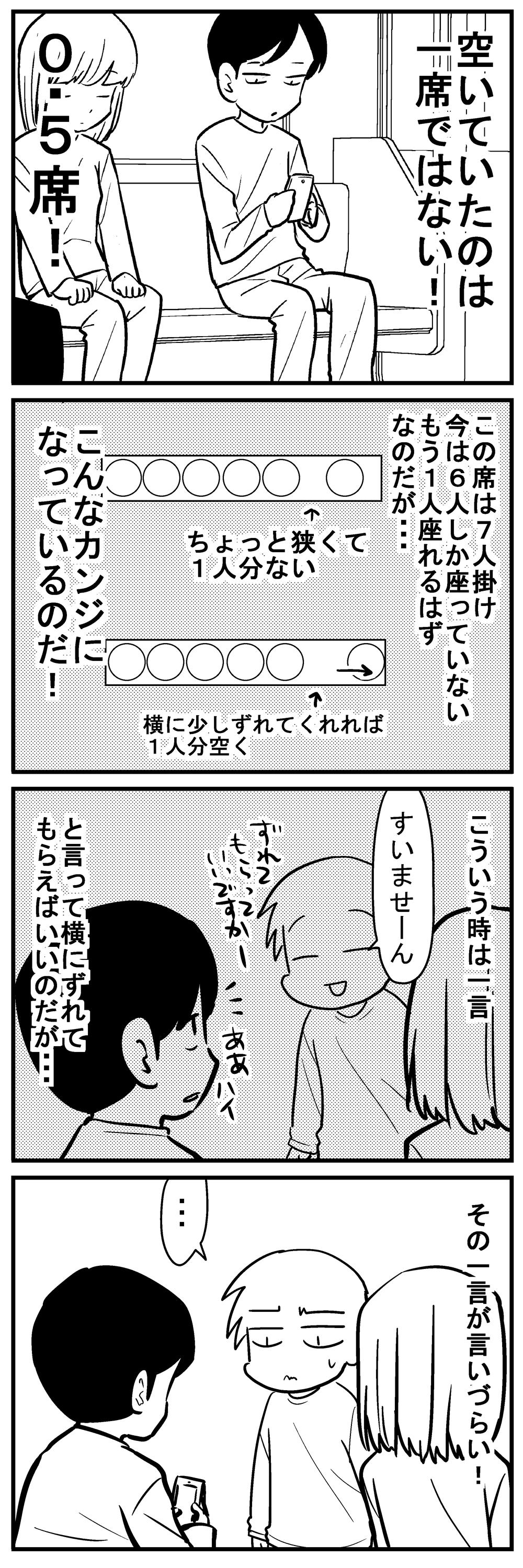 深読みくん115 2