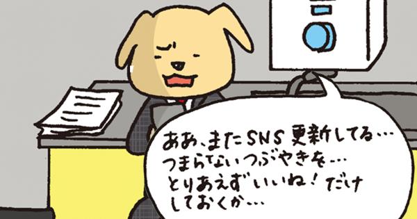 職場に1人はこういうヤツいる!社会人のツラさを描く漫画「犬かぶり君」が面白い