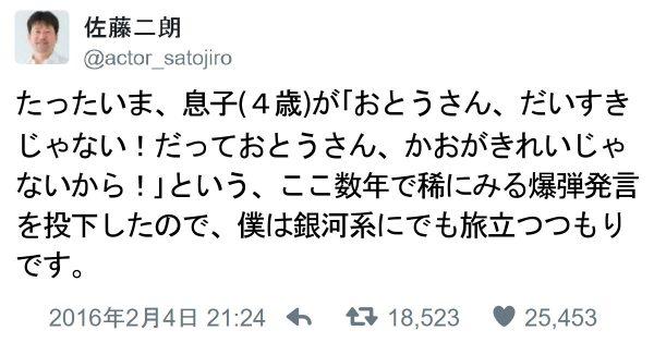 勇者ヨシヒコ並みにジワる!俳優・佐藤二朗さんの嘆きツイートに思わず応援したくなる12選