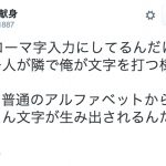 外国人「日本語に出会ってプライドが粉砕した」日本人だからこそ気づけないこと12選