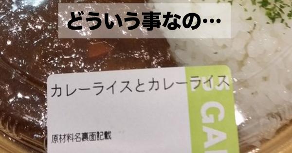 商品名「理由あり子持ちししゃも」スーパーで見かけた珍商品9選