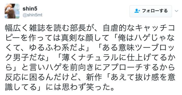 笑いのセンス半端ない!日本の笑顔はハゲに支えられているとわかるつぶやき