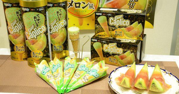 【予想外!】カプリコシリーズ新しい味は、生ハムメロンだって!!