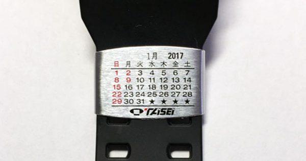 昭和世代のサラリーマン悶絶。「ウォッチバンドカレンダー」、まさかの2017年版発売