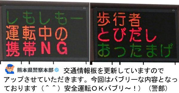 フットワーク軽すぎておったまげ〜。流行に敏感な熊本県警の掲示板に新作が登場!