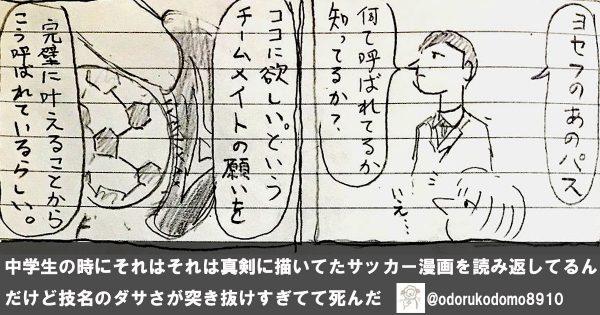 笑いの神降臨!中学生の頃に描いたマンガがダサすぎて破壊力バツグン