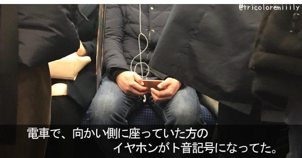 【奇跡のト音記号】 いつもの通勤通学とは違った電車内の風景 10選