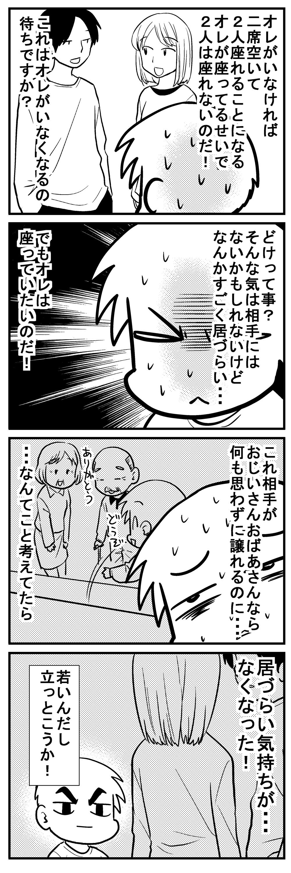 深読みくん111-2