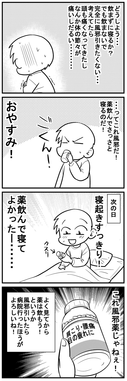 深読みくん116-2