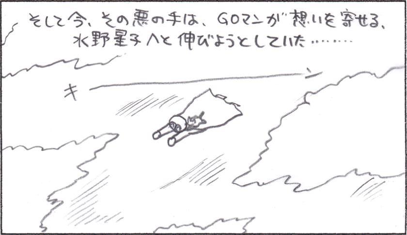 GOマン 11-2