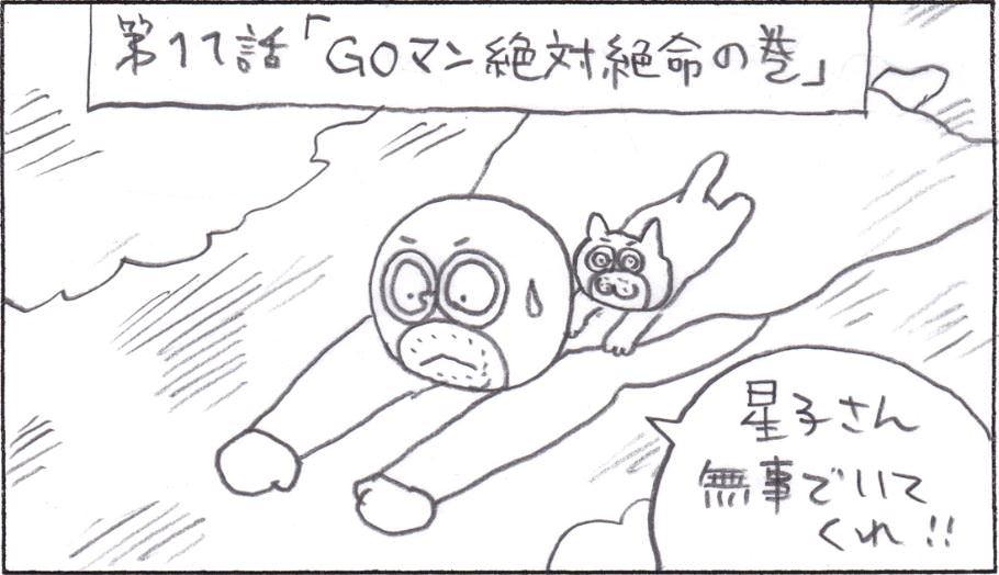 GOマン 11-3