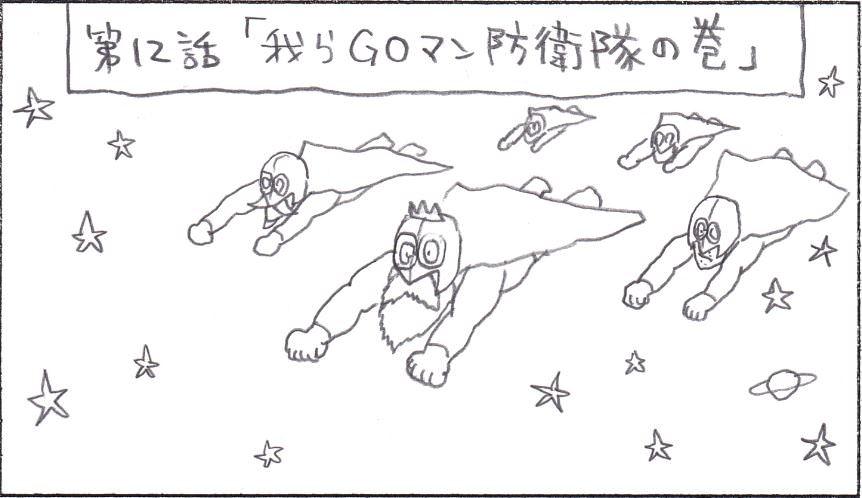GOマン 12-1