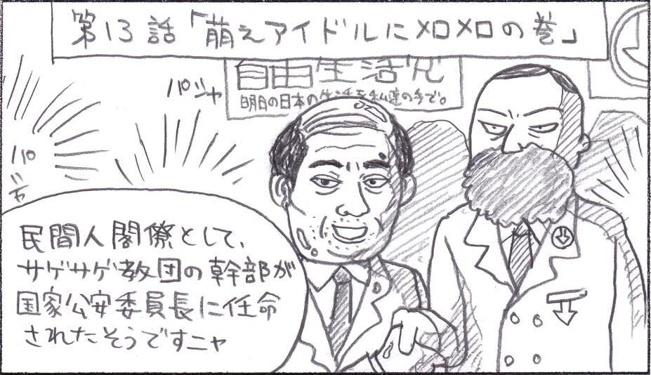 GOマン 13-1