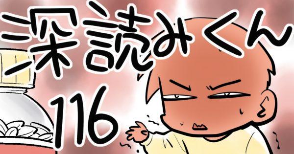 【風邪はひき始めが肝心】深読みくん 第116弾