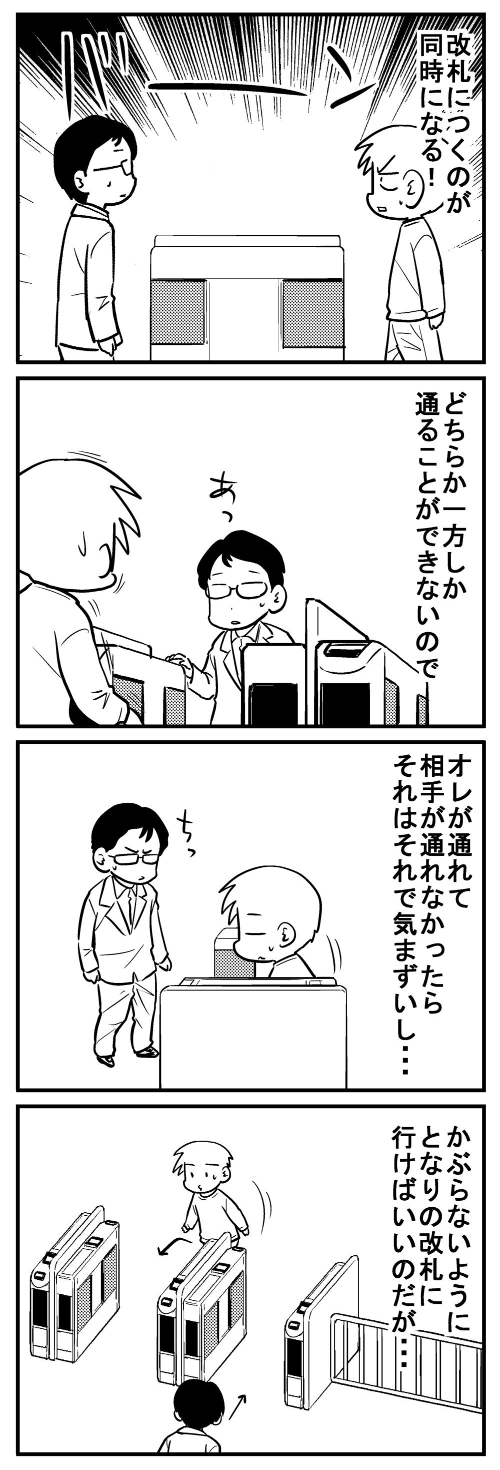 深読みくん113 2