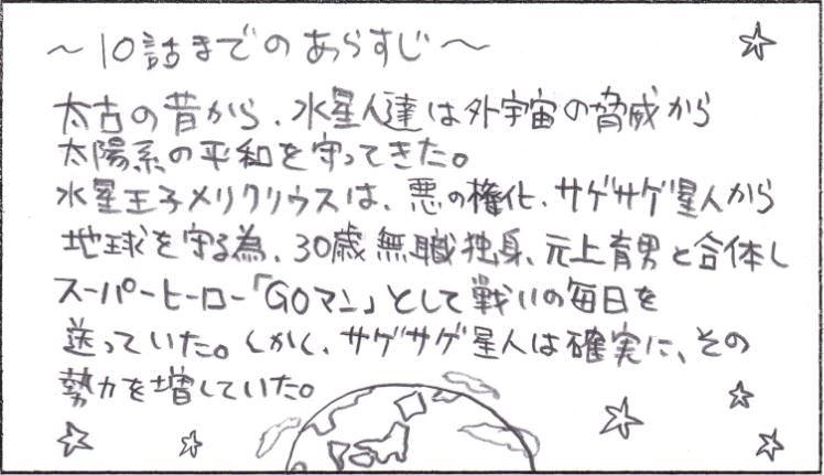 GOマン 11-1