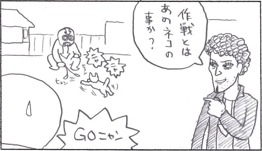 GOマン 11-9