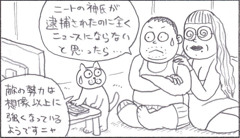 GOマン 13-2