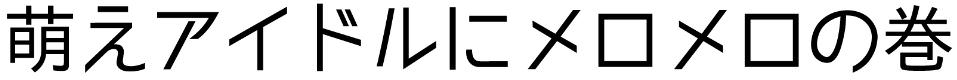 GOマン 13 タイトルロゴ