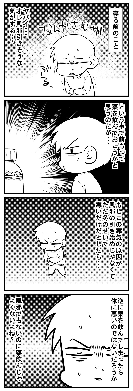 深読みくん116-1