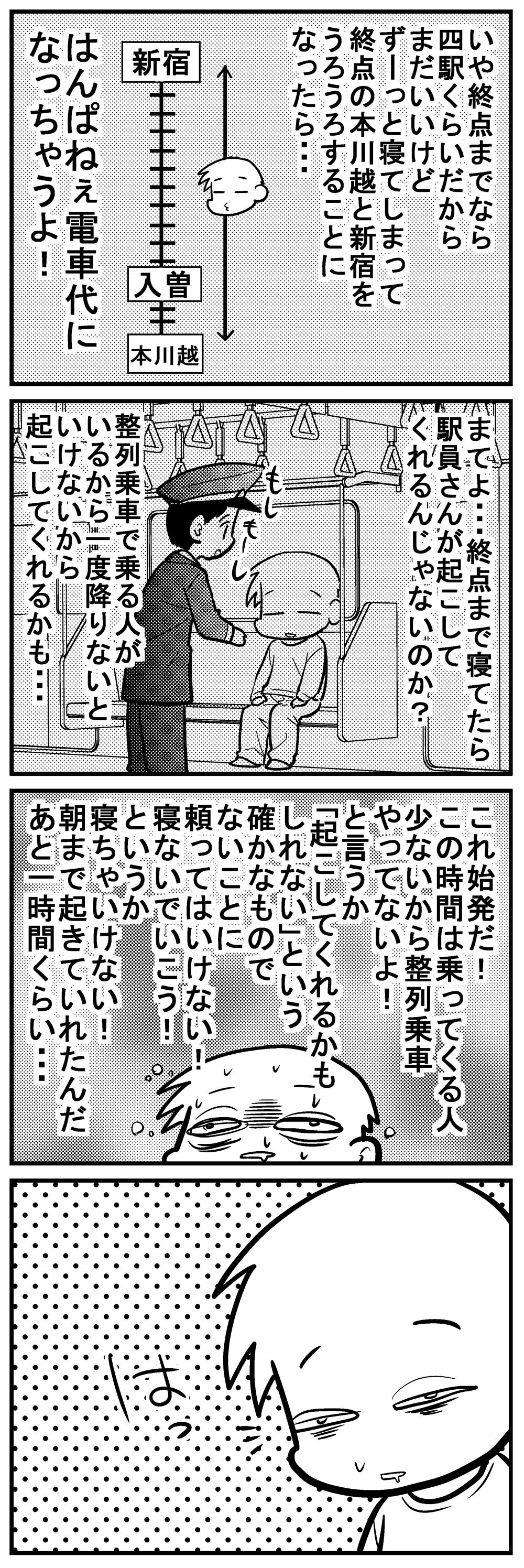 深読みくん117 3