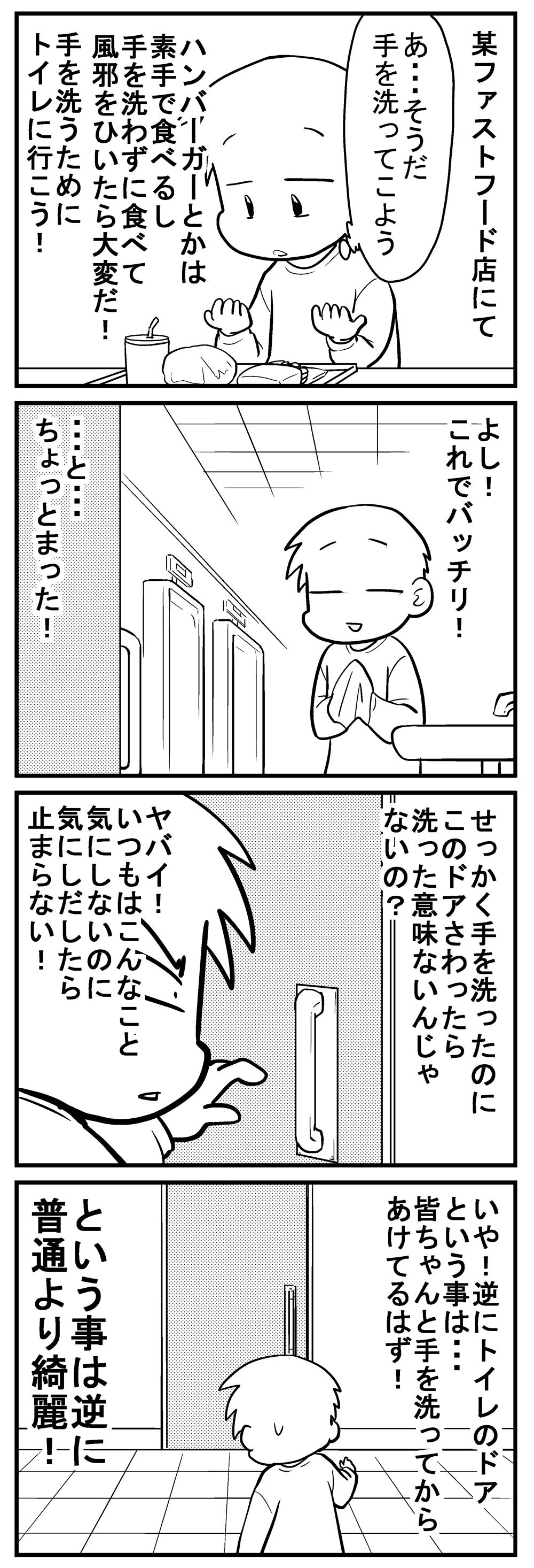 深読みくん114 1