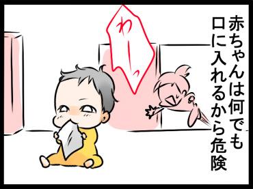 子育て 赤ちゃん24