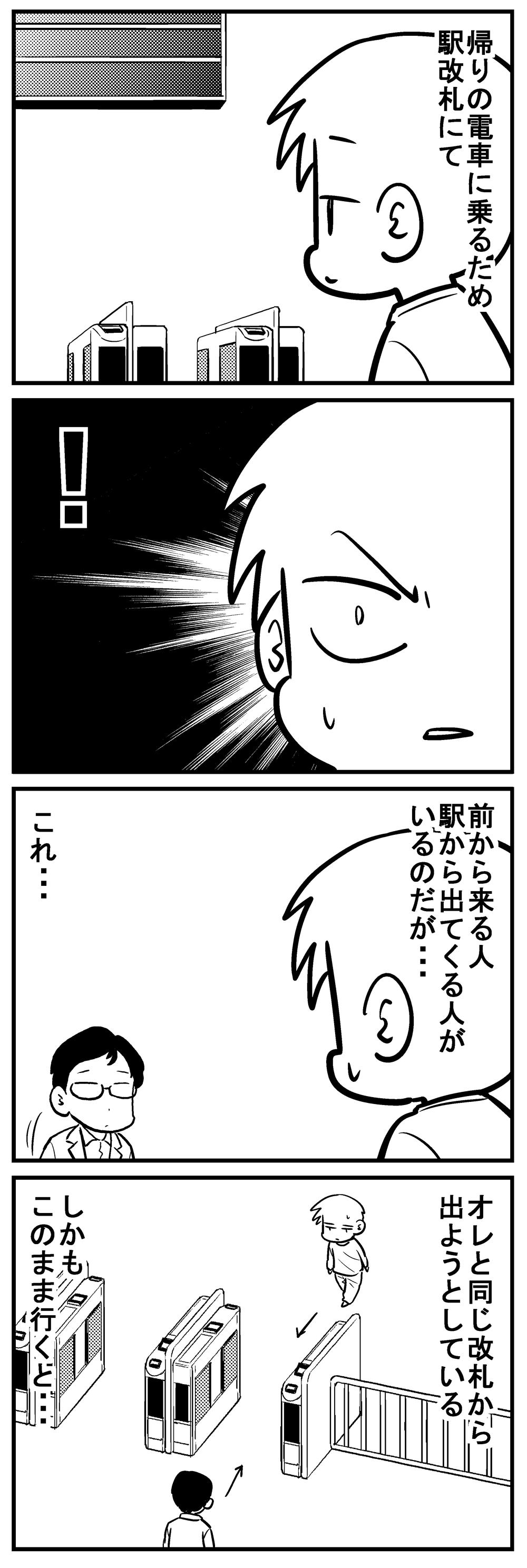 深読みくん113 1