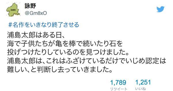 【メロスは妥協した】Twitterハッシュタグ「名作をいきなり終了させる」が最高にウケる