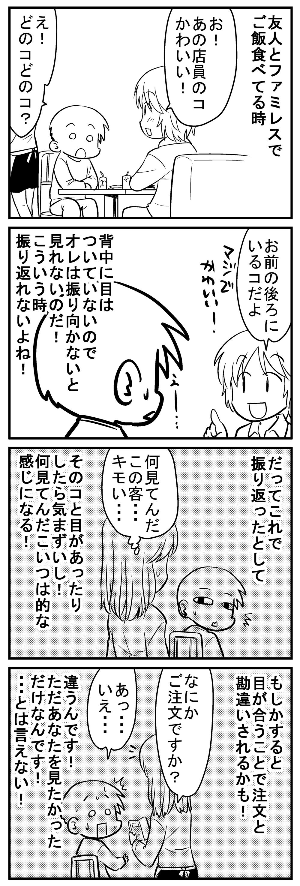 深読みくん112 1