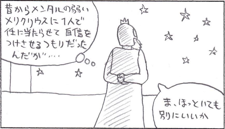 GOマン 12-10