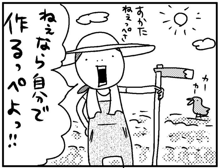 このばし日記3