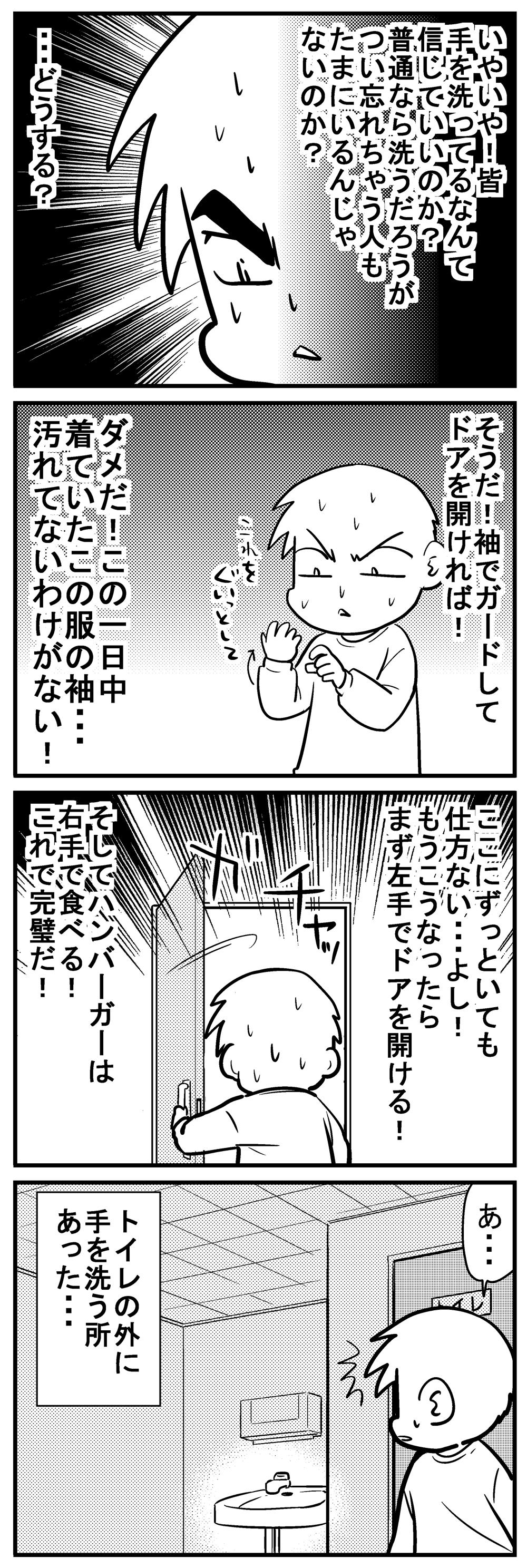 深読みくん114 2